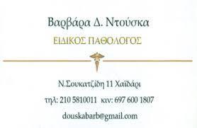 ΠΑΘΟΛΟΓΟΣ ΠΑΘΟΛΟΓΙΚΟ ΙΑΤΡΕΙΟ ΧΑΪΔΑΡΙ ΑΤΤΙΚΗ ΝΤΟΥΣΚΑ ΒΑΡΒΑΡΑ