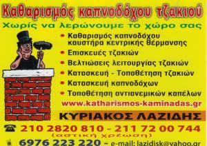 ΚΑΘΑΡΙΣΜΟΣ ΚΑΠΝΟΔΟΧΟΥ ΤΖΑΚΙΩΝ ΚΑΥΣΤΗΡΑ ΑΧΑΡΝΑΙ - ΚΑΤΑΣΚΕΥΗ ΤΟΠΟΘΕΤΗΣΗ ΤΖΑΚΙΩΝ ΛΑΖΙΔΗΣ ΚΥΡΙΑΚΟΣ