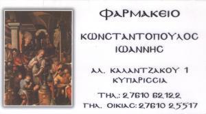 ΦΑΡΜΑΚΕΙΟ ΦΑΡΜΑΚΕΙΑ ΚΥΠΑΡΙΣΣΙΑ ΚΩΝΣΤΑΝΤΟΠΟΥΛΟΣ ΙΩΑΝΝΗΣ