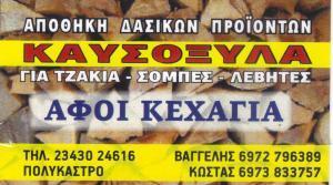 ΚΑΥΣΟΞΥΛΑ  ΔΑΣΙΚΑ ΠΡΟΙΟΝΤΑ ΚΙΛΚΙΣ ΑΦΟΙ ΚΕΧΑΓΙΑ