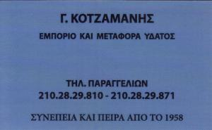ΕΜΠΟΡΙΟ ΜΕΤΑΦΟΡΑ ΝΕΡΟΥ ΥΔΡΟΦΟΡΕΣ ΛΥΚΟΒΡΥΣΗ ΚΟΤΖΑΜΑΝΗΣ ΓΕΩΡΓΙΟΣ