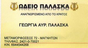 ΩΔΕΙΟ ΩΔΕΙΑ ΜΟΥΣΙΚΗ ΣΚΗΝΗ ΒΟΛΟΣ ΩΔΕΙΟ ΠΑΛΑΣΚΑ ΓΕΩΡΓΙΑ