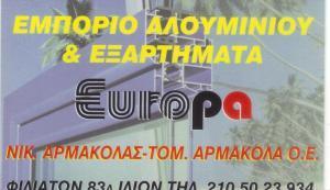 ΕΜΠΟΡΙΑ ΑΛΟΥΜΙΝΙΟΥ & ΕΞΑΡΤΗΜΑΤΑ ΙΛΙΟΝ EUROPA ΑΡΜΑΚΟΛΑΣ