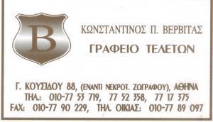 ΓΡΑΦΕΙΟ ΤΕΛΕΤΩΝ ΖΩΓΡΑΦΟΥ ΚΩΝΣΤΑΝΤΙΝΟΣ Π.  ΒΕΡΒΙΤΑΣ