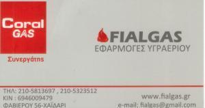 ΦΙΑΛΕΣ ΣΥΣΚΕΥΕΣ ΥΓΡΑΕΡΙΟΥ ΔΙΑΝΟΜΗ ΚΑΤ'ΟΙΚΟΝ FIAL GAS ΧΑΪΔΑΡΙ ΑΤΤΙΚΗ