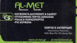ΚΑΤΑΣΚΕΥΕΣ ΑΛΟΥΜΙΝΙΟΥ ΕΛΛΗΝΙΚΟ AL - MET
