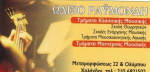 ΩΔΕΙΟ ΩΔΕΙΑ ΧΑΛΑΝΔΡΙ ΡΑΥΜΟΝΔΗ ΓΛΥΚΕΡΙΑ
