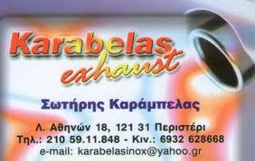 KARABELAS EXHAUST ΚΑΤΑΛΥΤΕΣ ΕΞΑΤΜΙΣΕΙΣ ΑΥΤΟΚΙΝΗΤΩΝ ΠΕΡΙΣΤΕΡΙ ΚΑΡΑΜΠΕΛΑΣ ΣΩΤΗΡΗΣ
