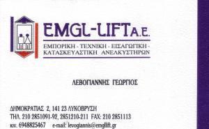 ΤΕΧΝΙΚΟ ΓΡΑΦΕΙΟ ΤΕΧΝΙΚΑ ΓΡΑΦΕΙΑ  ΛΥΚΟΒΡΥΣΗ EMGL LIFT AE