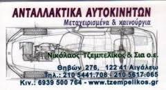 ΑΝΤΑΛΛΑΚΤΙΚΑ ΑΥΤΟΚΙΝΗΤΩΝ ΑΥΤΟΚΙΝΗΤΟΥ ΚΑΙΝΟΥΡΓΙΑ ΜΕΤΑΧΕΙΡΙΣΜΕΝΑ ΑΙΓΑΛΕΩ ΚΩΝΣΤΑΝΤΙΝΟΣ ΤΖΕΜΠΕΛΙΚΟΣ