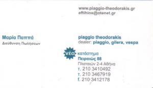 PIAGGIO THEODORAKIS ΕΜΠΟΡΙΟ ΑΝΤΑΛΛΑΚΤΙΚΩΝ PIAGGIO SERVICE PIAGGIO ΑΘΗΝΑ ΘΕΟΔΩΡΑΚΗΣ ΠΑΝΑΓΙΩΤΗΣ