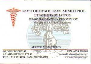 ΣΤΡΑΤΙΩΤΙΚΟΣ ΙΑΤΡΟΣ ΧΕΙΡΟΥΡΓΟΣ ΟΡΘΟΠΑΙΔΙΚΟΣ ΑΓΙΟΣ ΔΗΜΗΤΡΙΟΣ ΚΩΣΤΟΠΟΥΛΟΣ ΔΗΜΗΤΡΙΟΣ