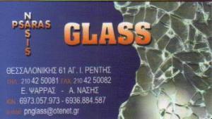 PSARAS - NASIS GLASS ΚΑΘΡΕΠΤΕΣ ΚΡΥΣΤΑΛΛΑ ΕΝΕΡΓΕΙΑΚΑ ΕΙΔΙΚΕΣ ΚΑΤΑΣΚΕΥΕΣ ΑΓΙΟΣ ΙΩΑΝΝΗΣ ΡΕΝΤΗΣ ΨΑΡΡΑΣ -