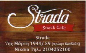 SNACK CAFE ΣΝΑΚ ΚΑΦΕ ΝΙΚΑΙΑ STRADA