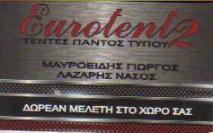 ΤΕΝΤΕΣ ΕΙΔΗ ΣΚΙΑΣΗΣ ΝΙΚΑΙΑ EUROTENT2 ΜΑΥΡΟΕΙΔΗΣ ΓΕΩΡΓΙΟΣ