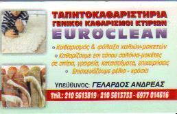 EUROCLEAN ΚΑΘΑΡΙΣΜΟΣ ΦΥΛΑΞΗ ΧΑΛΙΩΝ ΤΑΠΗΤΟΚΑΘΑΡΙΣΤΗΡΙΑ ΑΓΙΑ ΒΑΡΒΑΡΑ ΓΕΛΑΡΔΟΣ ΑΝΔΡΕΑΣ
