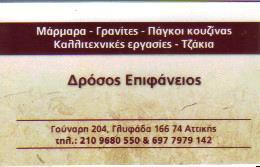 ΜΑΡΜΑΡΑ ΓΡΑΝΙΤΕΣ ΤΖΑΚΙΑ ΓΛΥΦΑΔΑ ΔΡΟΣΟΥ ΔΕΣΠΟΙΝΑ