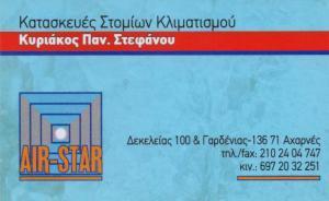 AIR-STAR ΚΑΤΑΣΚΕΥΕΣ ΣΤΟΜΙΩΝ ΚΛΙΜΑΤΙΣΜΟΥ ΣΤΟΜΙΑ ΑΧΑΡΝΑΙ ΣΤΕΦΑΝΟΥ ΚΥΡΙΑΚΟΣ