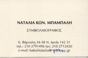 ΣΥΜΒΟΛΑΙΟΓΡΑΦΟΣ ΣΥΜΒΟΛΑΙΟΓΡΑΦΟΙ ΝΕΑ ΙΩΝΙΑ ΜΠΑΜΠΑΛΗ ΝΑΤΑΛΙΑ