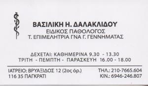 ΕΙΔΙΚΟΣ ΠΑΘΟΛΟΓΟΣ ΠΑΓΚΡΑΤΙ ΔΑΛΑΚΛΙΔΟΥ ΒΑΣΙΛΙΚΗ