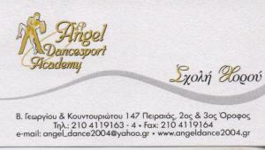 ANGEL DANCESPORT ACADEMY ΣΧΟΛΕΣ ΣΧΟΛΗ ΧΟΡΟΥ ΓΙΑ ΟΛΕΣ ΤΙΣ ΗΛΙΚΙΕΣ ΠΕΙΡΑΙΑΣ ΜΠΡΑΤΙΣΙΑΣ ΠΑΠΑΔΟΠΟΥΛΟΥ