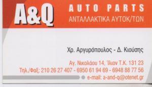 A & Q AUTO PARTS ΑΝΤΑΛΛΑΚΤΙΚΑ ΑΥΤΟΚΙΝΗΤΩΝ ΑΞΕΣΟΥΑΡ ΙΛΙΟΝ ΑΡΓΥΡΟΠΟΥΛΟΣ ΚΙΟΥΣΗΣ
