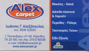 ALEX CARPET ΕΜΠΟΡΙΟ ΚΑΘΑΡΙΣΜΟΣ ΧΑΛΙΩΝ ΚΟΡΙΝΘΟΣ