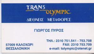TRANS OLYMPIC ΕΠΕ ΔΙΕΘΝΕΙΣ ΜΕΤΑΦΟΡΕΣ ΚΑΛΟΧΩΡΙ ΘΕΣΣΑΛΟΝΙΚΗΣ ΠΥΡΟΣ ΓΕΩΡΓΙΟΣ