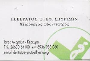 ΟΔΟΝΤΙΑΤΡΟΣ ΧΕΙΡΟΥΡΓΟΣ ΑΧΑΡΑΒΗ ΚΕΡΚΥΡΑ ΠΕΒΕΡΑΤΟΣ ΣΠΥΡΙΔΩΝ