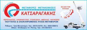ΚΑΤΣΑΡΑΓΑΚΗΣ ΜΕΤΑΦΟΡΙΚΗ ΕΤΑΙΡΕΙΑ  ΡΕΘΥΜΝΟ