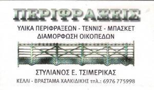 ΠΕΡΙΦΡΑΞΕΙΣ ΧΑΛΚΙΔΙΚΗ ΣΤΥΛΙΑΝΟΣ ΤΣΙΜΕΡΙΚΑΣ