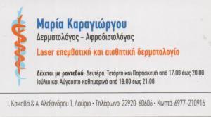 ΔΕΡΜΑΤΟΛΟΓΟΣ ΑΦΡΟΔΙΣΙΟΛΟΓΟΣ ΔΕΡΜΑΤΟΛΟΓΟΙ ΑΦΡΟΔΙΣΙΟΛΟΓΟΙ ΛΑΥΡΙΟ ΚΑΡΑΓΙΩΡΓΟΥ ΜΑΡΙΑ