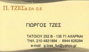 ΕΠΙΠΛΟΠΟΙΪΑ ΑΧΑΡΝΑΙ ΠΕΤΡΟΣ ΤΖΕΣ & ΣΙΑ ΟΕ