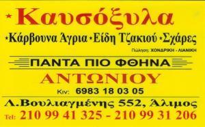 ΚΑΥΣΟΞΥΛΑ ΚΑΡΒΟΥΝΑ ΕΙΔΗ ΤΖΑΚΙΟΥ ΑΛΙΜΟΣ ΑΝΤΩΝΙΟΥ ΕΥΑΓΓΕΛΟΣ