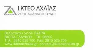ΙΔΙΩΤΙΚΟ ΚΤΕΟ Ν. ΑΧΑΪΑΣ ΑΕ ΓΛΑΥΚΟΣ ΠΑΤΡΑ ΑΧΑΪΑ