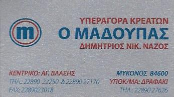 ΚΡΕΟΠΩΛΕΙΟ Ο ΜΑΔΟΥΠΑΣ ΔΑΡΦΑΚΙ ΜΥΚΟΝΟΣ ΝΑΖΟΣ ΔΗΜΗΤΡΙΟΣ