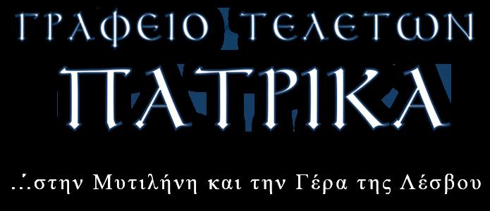 ΓΡΑΦΕΙΟ ΤΕΛΕΤΩΝ ΜΥΤΙΛΗΝΗ ΠΑΤΡΙΚΑΣ ΣΤΥΛΙΑΝΟΣ