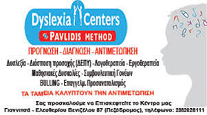 ΛΟΓΟΘΕΡΑΠΕΥΤΗΣ ΚΕΝΤΡΟ ΛΟΓΟΘΕΡΑΠΕΙΑΣ DYSLEXIA CENTERS ΓΙΑΝΝΙΤΣΑ ΠΕΛΛΑ ΞΑΝΘΟΠΟΥΛΟΣ ΙΩΑΝΝΗΣ