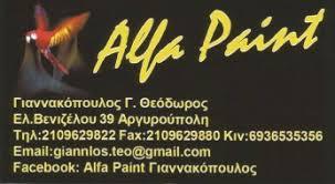 ΦΑΝΟΠΟΙΕΙΟ ΑΥΤΟΚΙΝΗΤΩΝ ΒΑΦΕΣ ALFA PAINT ΑΡΓΥΡΟΥΠΟΛΗ ΑΤΤΙΚΗ ΓΙΑΝΝΑΚΟΠΟΥΛΟΣ ΘΕΟΔΩΡΟΣ