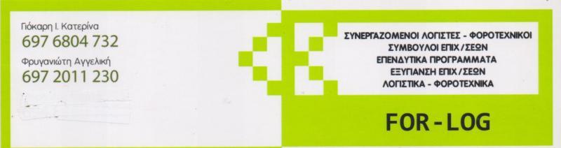 ΛΟΓΙΣΤΙΚΟ ΦΟΡΟΤΕΧΝΙΚΟ ΓΡΑΦΕΙΟ FOR LOG ΙΚΕ ΓΕΡΑΚΑΣ ΑΤΤΙΚΗ ΓΙΟΚΑΡΗ ΑΙΚΑΤΕΡΙΝΗ