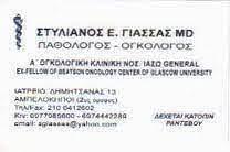 ΕΙΔΙΚΟΣ ΠΑΘΟΛΟΓΟΣ ΟΓΚΟΛΟΓΟΣ ΙΑΣΩ Β'ΟΓΚΟΛΟΓΙΚΗ ΚΛΙΝΙΚΗ ΜΑΡΟΥΣΙ ΑΤΤΙΚΗ ΓΙΑΣΣΑΣ ΣΤΥΛΙΑΝΟΣ