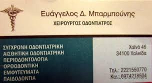 ΟΔΟΝΤΙΑΤΡΟΣ ΧΕΙΡΟΥΡΓΟΣ ΧΑΛΚΙΔΑ ΜΠΑΡΜΠΟΥΝΗΣ ΕΥΑΓΓΕΛΟΣ
