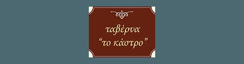 ΤΑΒΕΡΝΑ ΕΣΤΙΑΤΟΡΙΟ ΤΟ ΚΑΣΤΡΟ ΚΑΡΥΤΑΙΝΑ ΑΡΚΑΔΙΑ