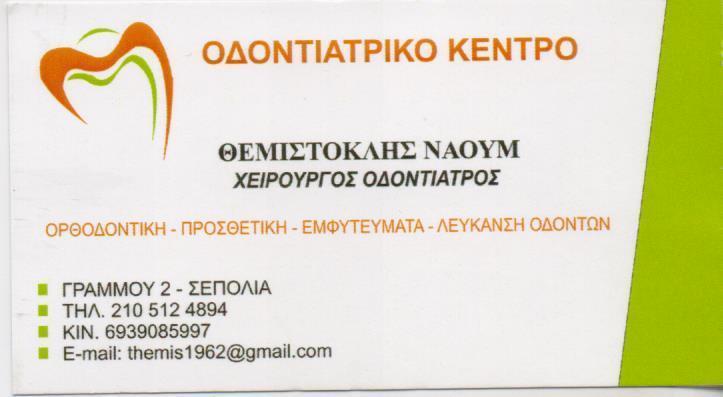 ΟΔΟΝΤΙΑΤΡΟΣ ΧΕΙΡΟΥΡΓΟΣ ΣΕΠΟΛΙΑ ΝΑΟΥΜ ΘΕΜΙΣΤΟΚΛΗΣ