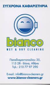 BIANCO CLEANERS ΚΑΘΑΡΙΣΤΗΡΙΟ ΣΤΕΓΝΟΚΑΘΑΡΙΣΤΗΡΙΟ ΡΟΥΧΩΝ ΙΛΙΣΙΑ ΔΕΓΑΪΤΑ ΙΩΣΗΦΙΝΑ