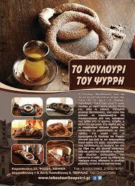 ΤΟ ΚΟΥΛΟΥΡΙ ΤΟΥ ΨΥΡΡΗ ΠΡΑΤΗΡΙΟ ΑΡΤΟΥ ΑΡΤΟΠΟΙΕΙΟ SNACK CAFE ΠΕΙΡΑΙΑΣ ΤΣΙΓΚΡΗΛΑΣ ΓΕΩΡΓΙΟΣ ΚΑΙ ΣΙΑ ΕΕ