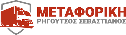 ΜΕΤΑΦΟΡΙΚΗ ΕΤΑΙΡΙΑ ΜΕΤΑΦΟΡΕΣ ΜΕΤΑΚΟΜΙΣΕΙΣ ΠΟΣΕΙΔΩΝΙΑ ΣΥΡΟΣ ΡΗΓΟΥΤΣΟΣ ΣΕΒΑΣΤΙΑΝΟΣ