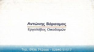 ΕΡΓΟΛΑΒΟΣ ΟΙΚΟΔΟΜΩΝ ΝΑΟΥΣΑ ΠΑΡΟΣ ΒΑΡΣΑΜΟΣ ΑΝΤΩΝΙΟΣ