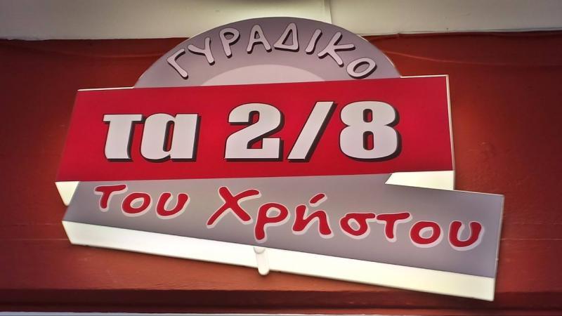 ΨΗΤΟΠΩΛΕΙΟ ΣΟΥΒΛΑΤΖΙΔΙΚΟ ΓΥΡΑΔΙΚΟ ΤΑ 2/8 ΤΟΥ ΧΡΗΣΤΟΥ ΝΕΑ ΙΩΝΙΑ ΒΟΛΟΣ ΜΑΓΝΗΣΙΑ