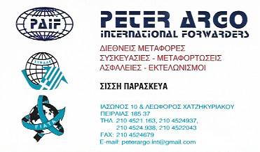 ΔΙΕΘΝΕΙΣ ΜΕΤΑΦΟΡΕΣ ΜΕΤΑΦΟΡΤΩΣΕΙΣ ΣΥΣΚΕΥΑΣΙΕΣ ΕΚΤΕΛΩΝΙΣΜΟΙ PETER ARGO ΠΕΙΡΑΙΑΣ ΑΤΤΙΚΗ ΠΑΡΑΣΚΕΥΑ ΧΡΥΣΗ